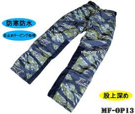 【ウエスト調整機構付】モトフィールドMF-OP13パッド袋付/ウエスト調整 防寒防水オーバーパンツタイガーカモ/グリーン M〜5L各サイズ