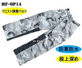 【ウエスト調整機構付】モトフィールドMF-OP14パッド袋付/ウエスト調整 防寒防水オーバーパンツ シティ迷彩 M〜5L各サイズ