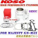 【鍛造ピストン】マジェスティS/SMAX/S-MAX 63mm 182cc KOSO超高品質ボアアップ