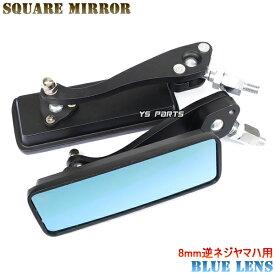 スクエアミラー黒/青レンズ リモコンジョグZR/SA16J/BW'S100/BW'S125X/グランドアクシス/シグナスX/マジェスティ125/ジョグ90/ジョグ100/マジェスティS