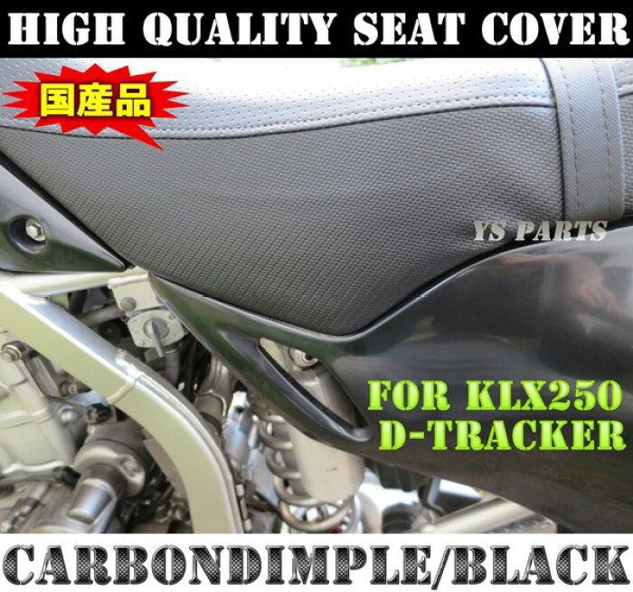 【超高品質特注モデル】国産シートカバー エンボスパンチングブラック/カーボン調 250SB/KLX250/KLX250SR/KLX250ES/Dトラッカー専用設計