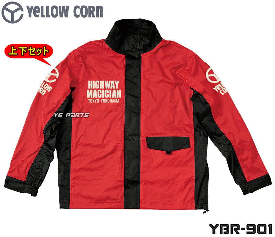 【正規品】イエローコーンYBR-901 Smootex採用新型フード付レインスーツ上下セット赤S/M/L/LL/3L各サイズ収納袋付