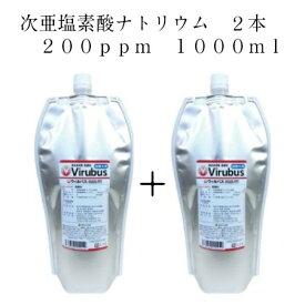 ウィルバス200ppmお得な2本セット ウィルバス200 エコパック1リットル容器 ノロウイルス除菌スプレー ウィルバス