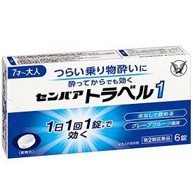 (第2類医薬品)大正製薬 センパア トラベル1 6錠