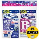 【ネコポス専用】【数量限定】DHC 速攻ブルーベリー 20日分 40粒+ビタミンBミックス20日分 40粒付き