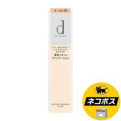 【ネコポス専用】資生堂dプログラム薬用スキンケアファンデーション(リキッド)オークル10やや明るめの肌色30g