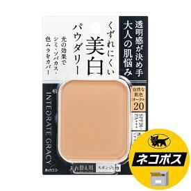 【ネコポス専用】資生堂 インテグレート グレイシィ ホワイトパクトEX オークル20 自然な肌色 (レフィル) 11g
