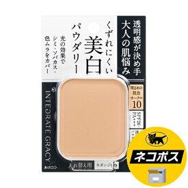 【ネコポス専用】資生堂 インテグレート グレイシィ ホワイトパクトEX オークル10 明るめの肌色 (レフィル) 11g