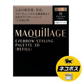 【ネコポス専用】資生堂 マキアージュ アイブロースタイリング 3D 50 ナチュラルブラウン (レフィル) 4.2g
