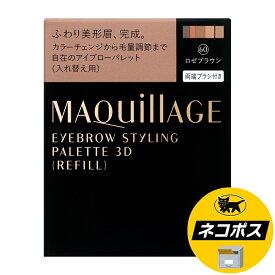 【ネコポス専用】資生堂 マキアージュ アイブロースタイリング 3D 60 ロゼブラウン (レフィル) 4.2g
