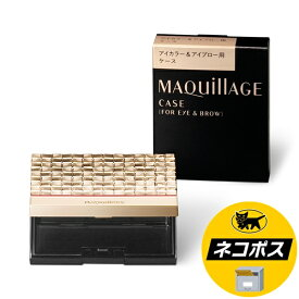 【ネコポス専用】資生堂 マキアージュ アイカラー&アイブロー用ケース