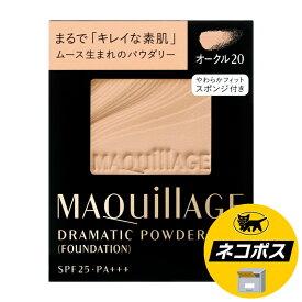 【ネコポス専用】資生堂 マキアージュ ドラマティックパウダリー UV オークル20 自然な肌色 SPF25 PA+++ (レフィル) 9.3g