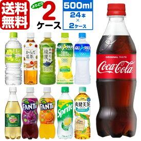 コカ・コーラ社製品 500ml ペットボトル よりどり 2ケース×24本入 送料無料 アクエリアス 綾鷹 爽健美茶 スプライト ファンタ いろはす ジンジャーエール