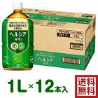 【ケース販売】花王ヘルシア緑茶1Lペットボトル×12本入