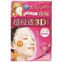 肌美精 超浸透3Dマスク エイジングケア (保湿)