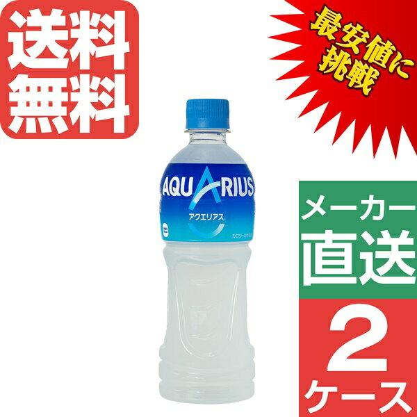 【2ケースセット】アクエリアス 500ml PET 1ケース×24本入 送料無料