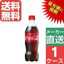 コカ・コーラ 500ml PET 1ケース×24本入 送料無料