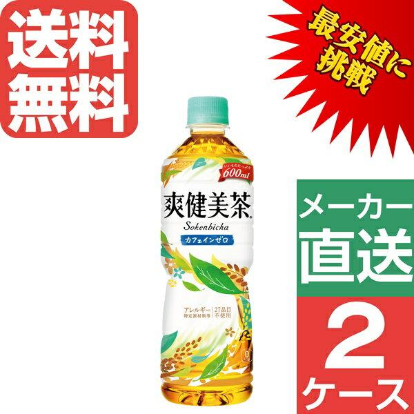 【2ケースセット】爽健美茶 600ml PET 1ケース×24本入 送料無料