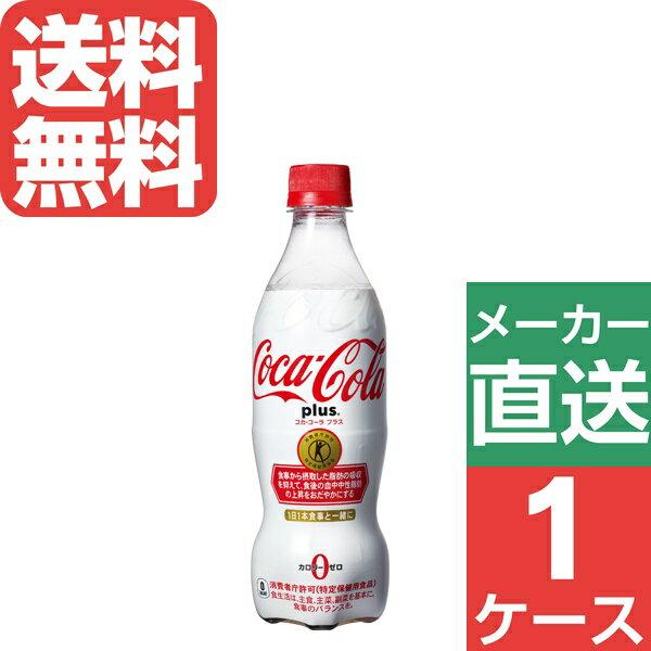 コカ・コーラプラス 470ml PET 1ケース×24本入 送料無料