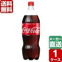 コカ・コーラ 1.5L PET 1ケース×8本入 送料無料