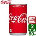 【2ケースセット】コカ・コーラ 160ml 缶 1ケース×30本入 送料無料