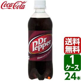 【スタンプラリー対象商品】ドクターペッパー PET 500ml 1ケース×24本入 送料無料