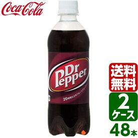 【スタンプラリー対象商品】【2ケースセット】ドクターペッパー PET 500ml 1ケース×24本入 送料無料