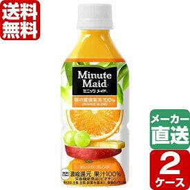 【2ケースセット】ミニッツメイドオレンジブレンド 350ml PET 1ケース×24本入 送料無料