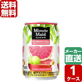 ミニッツメイドピンク・グレープフルーツ・ブレンド 280g 缶 1ケース×24本入 送料無料
