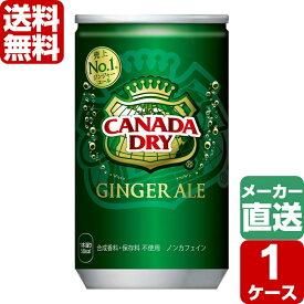 カナダドライジンジャーエール 160ml 缶 1ケース×30本入 送料無料