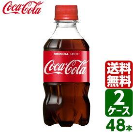 【2ケースセット】コカ・コーラ 300ml PET 1ケース×24本入 送料無料