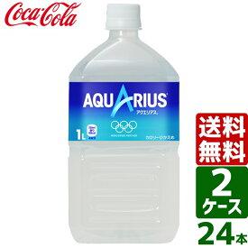 【2ケースセット】アクエリアス 1.0L PET 1ケース×12本入 送料無料