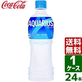 【スタンプラリー対象商品】アクエリアス 500ml PET 1ケース×24本入 送料無料