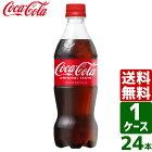 コカ・コーラ500mlPET1ケース×24本入送料無料