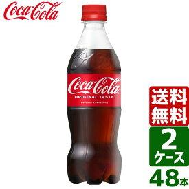【スタンプラリー対象商品】【2ケースセット】コカ・コーラ 500ml PET 1ケース×24本入 送料無料