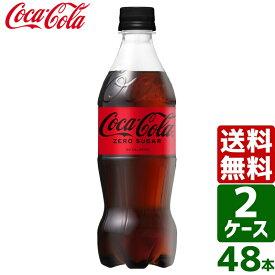 【スタンプラリー対象商品】【2ケースセット】コカ・コーラ ゼロシュガー 500ml PET 1ケース×24本入 送料無料