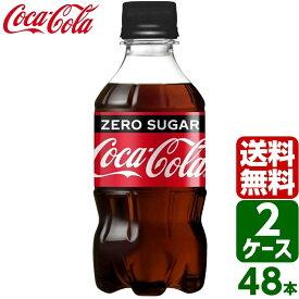 【2ケースセット】コカ・コーラ ゼロシュガー 300ml PET 1ケース×24本入 送料無料