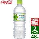 【スタンプラリー対象商品】【2ケースセット】いろはす い・ろ・は・す 日本の天然水 ナチュラルミネラルウォーター 5…