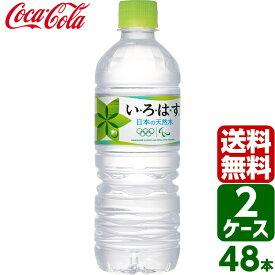 【スタンプラリー対象商品】【2ケースセット】いろはす い・ろ・は・す 日本の天然水 ナチュラルミネラルウォーター 555ml PET 1ケース×24本入 送料無料