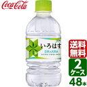【2ケースセット】いろはす い・ろ・は・す 日本の天然水 ナチュラルミネラルウォーター 340ml PET 1ケース×24本入 送料無料