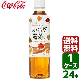 【スタンプラリー対象商品】からだ巡茶 410ml PET 1ケース×24本入 送料無料