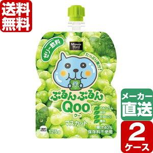 【2ケースセット】ミニッツメイドぷるんぷるんQooマスカット125g パウチ 1ケース×6個入 送料無料
