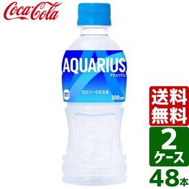 【2ケースセット】アクエリアス 300ml PET 1ケース×24本入 送料無料