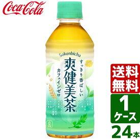 爽健美茶 300ml PET 1ケース×24本入 送料無料