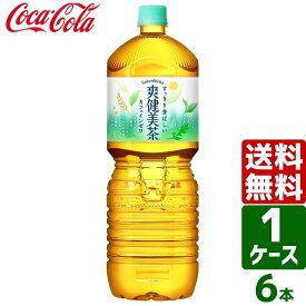 爽健美茶 ペコらくボトル 2L PET 1ケース×6本入 送料無料