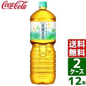 【2ケースセット】爽健美茶 ペコらくボトル 2L PET 1ケース×6本入 送料無料