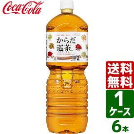 からだ巡茶 ペコらくボトル2L PET 1ケース×6本入 送料無料