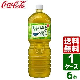綾鷹 ペコらくボトル 2L PET 1ケース×6本入 送料無料