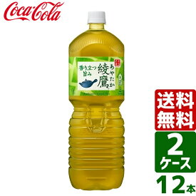 【2ケースセット】綾鷹 ペコらくボトル 2L PET 1ケース×6本入 送料無料
