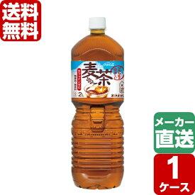 茶流彩彩 麦茶 2L PET 1ケース×6本入 送料無料